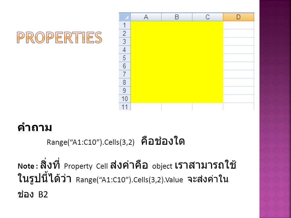 """คำถาม Range(""""A1:C10"""").Cells(3,2) คือช่องใด Note : สิ่งที่ Property Cell ส่งค่าคือ object เราสามารถใช้ ในรูปนี้ได้ว่า Range(""""A1:C10"""").Cells(3,2).Value"""