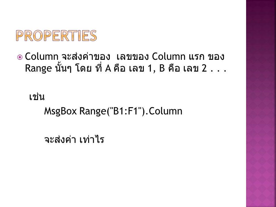  Column จะส่งค่าของ เลขของ Column แรก ของ Range นั้นๆ โดย ที่ A คือ เลข 1, B คือ เลข 2... เช่น MsgBox Range(