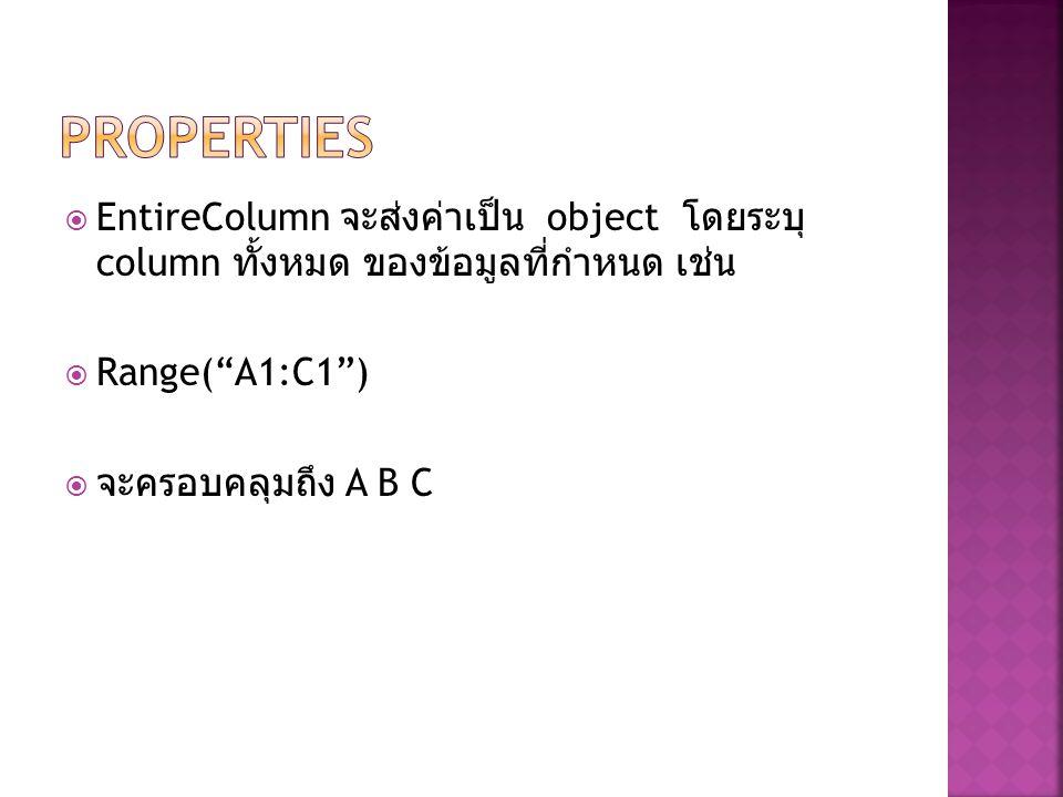 " EntireColumn จะส่งค่าเป็น object โดยระบุ column ทั้งหมด ของข้อมูลที่กำหนด เช่น  Range(""A1:C1"")  จะครอบคลุมถึง A B C"