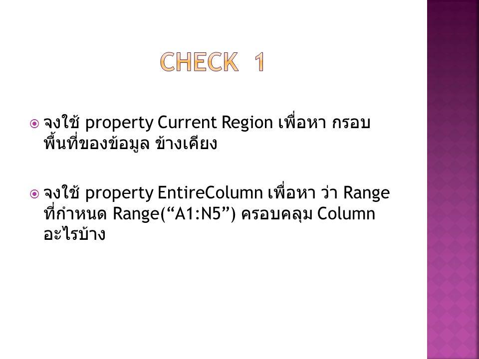 """ จงใช้ property Current Region เพื่อหา กรอบ พื้นที่ของข้อมูล ข้างเคียง  จงใช้ property EntireColumn เพื่อหา ว่า Range ที่กำหนด Range(""""A1:N5"""") ครอบคล"""