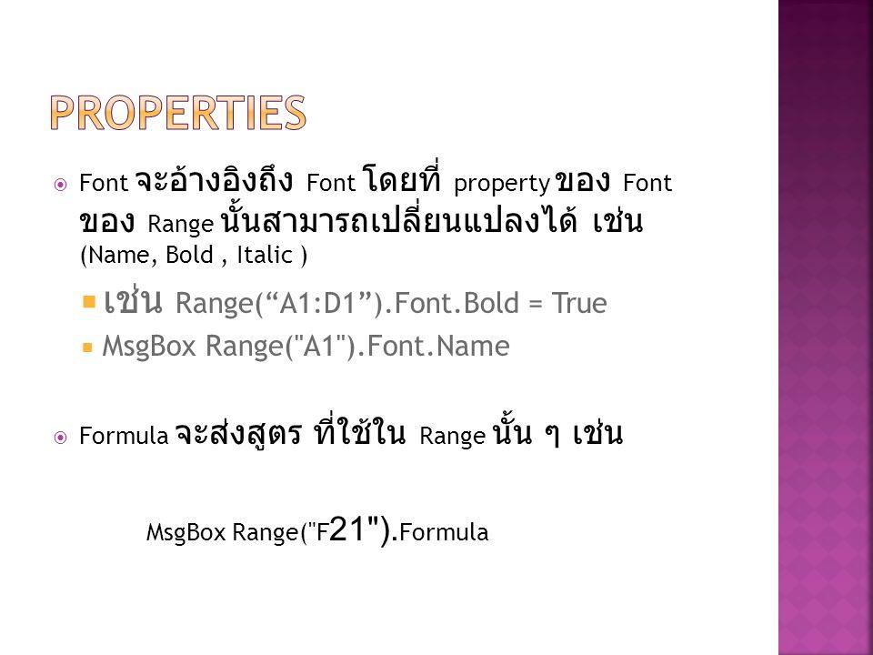" Font จะอ้างอิงถึง Font โดยที่ property ของ Font ของ Range นั้นสามารถเปลี่ยนแปลงได้ เช่น (Name, Bold, Italic )  เช่น Range(""A1:D1"").Font.Bold = True"