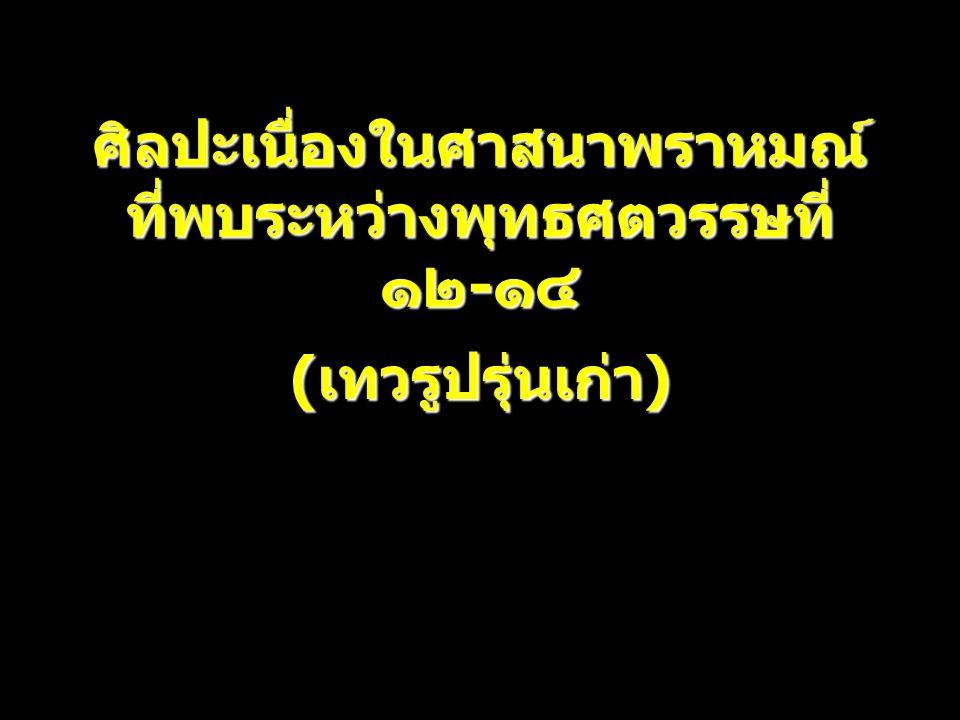คำจำกัดความของเทวรูปรุ่นเก่า เป็นศิลปกรรมที่สร้างขึ้นเนื่องใน ศาสนาพราหมณ์ ซึ่งยังคงรักษา รูปแบบของศิลปะอินเดียไว้ได้ พบมากในภาคกลางและภาคใต้ของ ประเทศไทย ดังนั้นความเป็นจริงจึง เป็นของที่ร่วมอยู่ในสมัยทวารวดีและ สมัยศรีวิชัย หากพบในภาคกลางถือได้ว่าเป็นของ เนื่องในศาสนาพราหมณ์ของสมัย ทวารวดี หากพบทางภาคใต้ถือว่าเป็นของเนื่อง ในศาสนาพราหมณ์ของสมัยศรีวิชัย