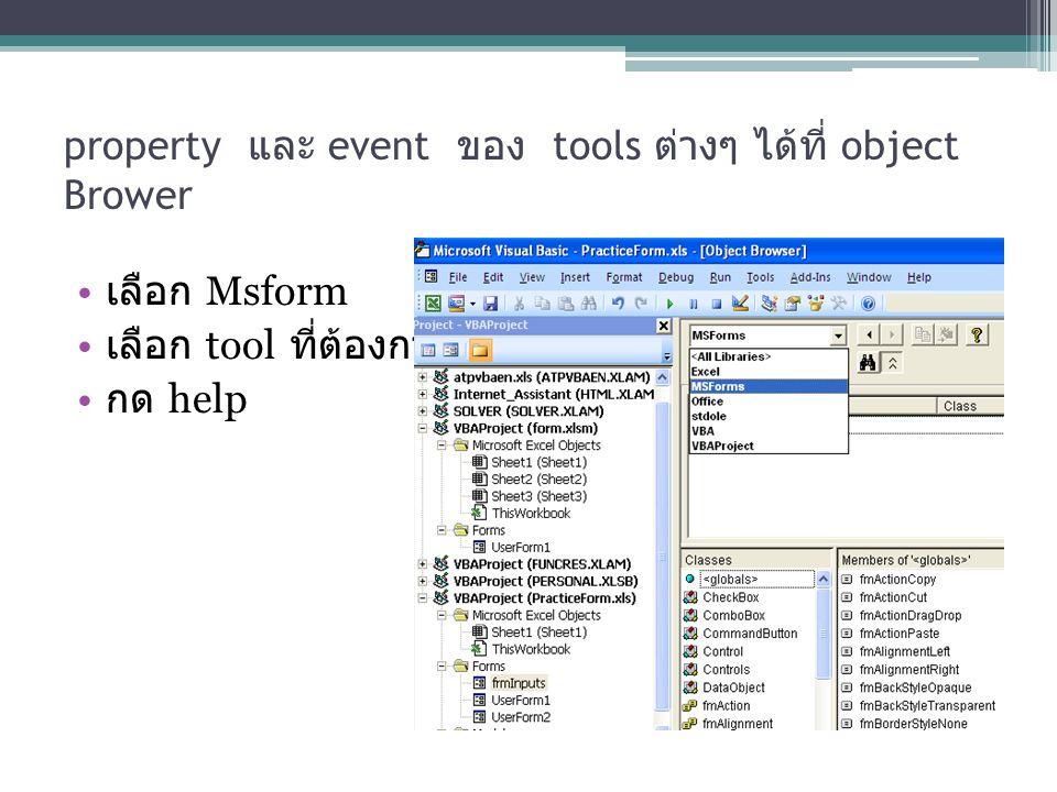 property และ event ของ tools ต่างๆ ได้ที่ object Brower เลือก Msform เลือก tool ที่ต้องการ กด help