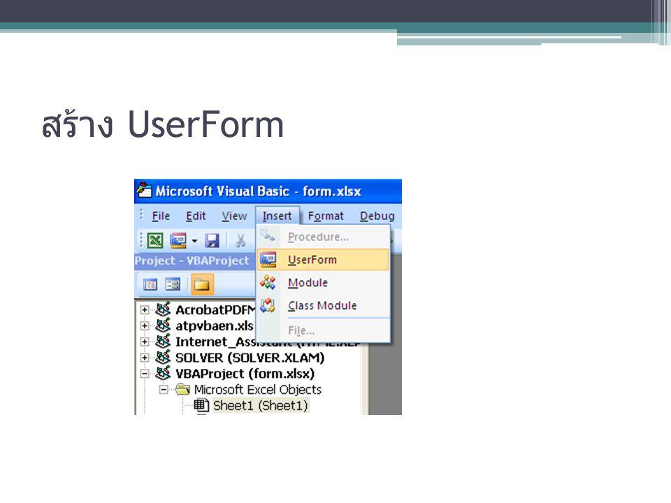 เหตุการณ์ btnOK_Click() โดยปกติ หลังจากที่ผู้ใช้ได้กรอกข้อมูลใน form จะต้อง มีการตรวจสอบก่อนจะมี error ที่เกิดขึ้น เช่น ▫ ผู้ใช้อาจลืมกรอกข้อมูล ใน Text box ▫ ผู้ใช้อาจกรอกข้อมูลไม่ถูกต้อง ใน Text box เช่นถ้าใน Text box ต้องการให้กรอก เลข 1234 แต่ผู้ใช้กรอกเป็น ตัวหนังสือ จะทำให้ โปรแกรมเกิด error ได้ ▫ เราสามารถตรวจสอบว่า ข้อมูลเป็นตัวเลขหรือเปล่า ด้วย IsNumeric( ระบุข้อมูลที่ต้องการเช็ค ) ▫ ผู้ใช้อาจไม่ได้เลือกข้อมูลใน list box