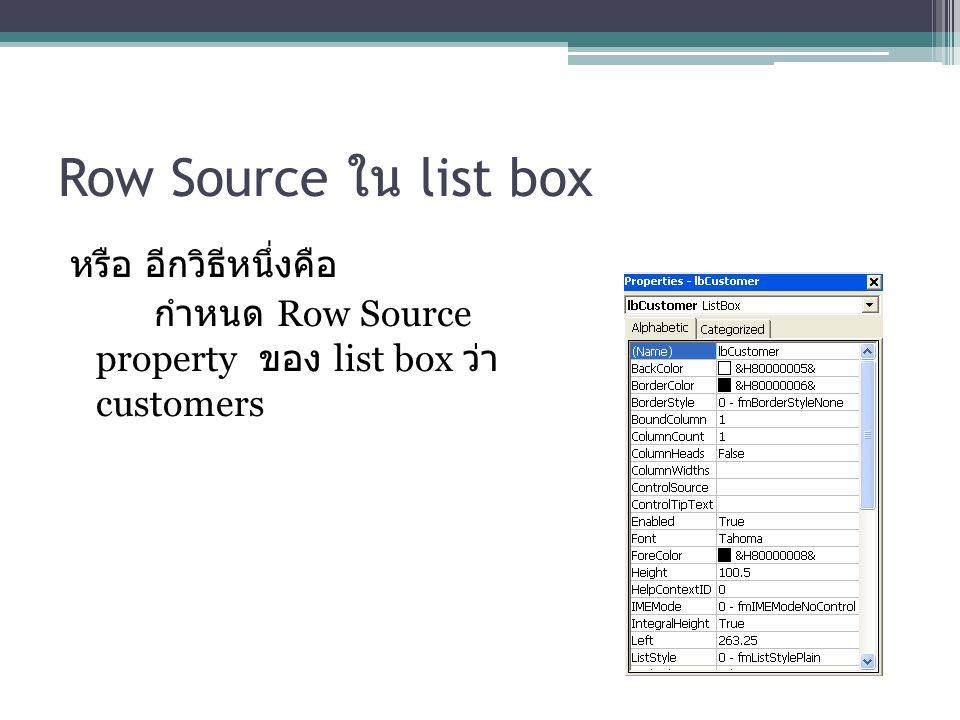 Row Source ใน list box หรือ อีกวิธีหนึ่งคือ กำหนด Row Source property ของ list box ว่า customers