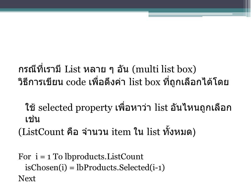 กรณีที่เรามี List หลาย ๆ อัน (multi list box) วิธีการเขียน code เพื่อดึงค่า list box ที่ถูกเลือกได้โดย ใช้ selected property เพื่อหาว่า list อันไหนถูก