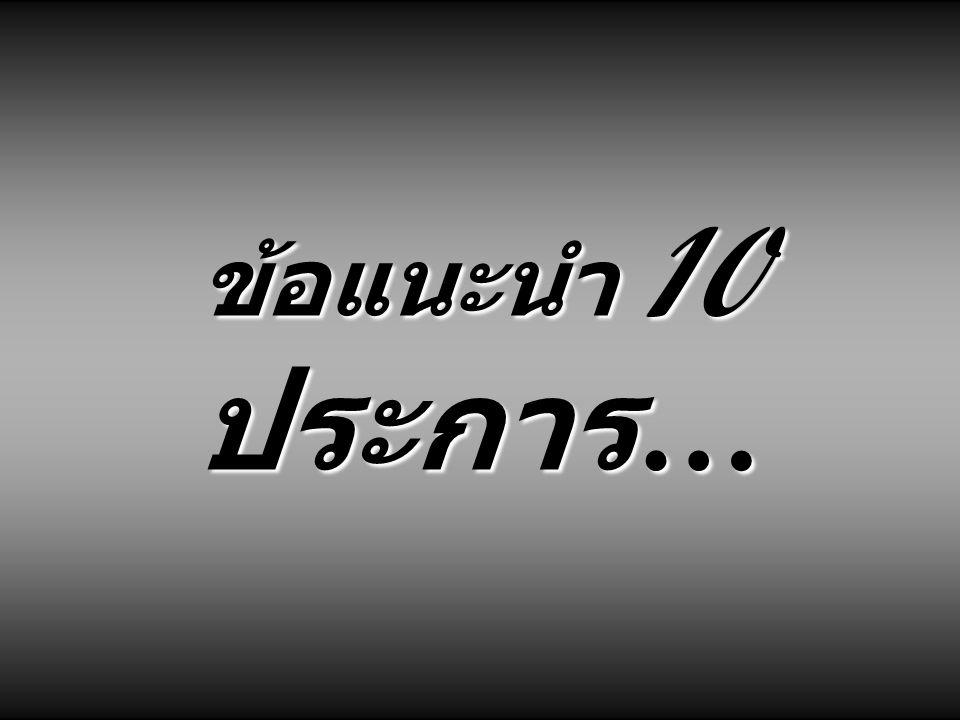 ข้อแนะนำ 10 ประการ …