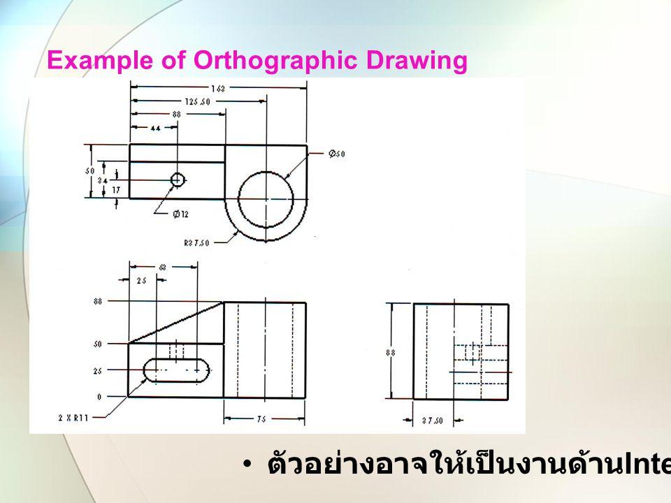 Example of Orthographic Drawing ตัวอย่างอาจให้เป็นงานด้าน Interior