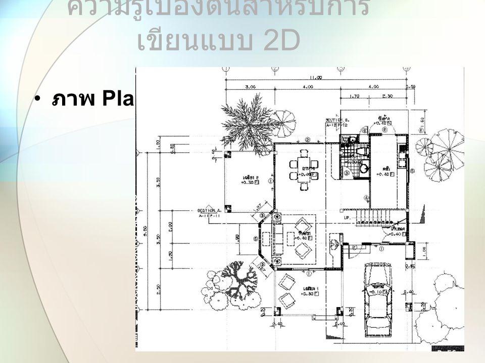 ภาพ Plan ความรู้เบื้องต้นสำหรับการ เขียนแบบ 2 D