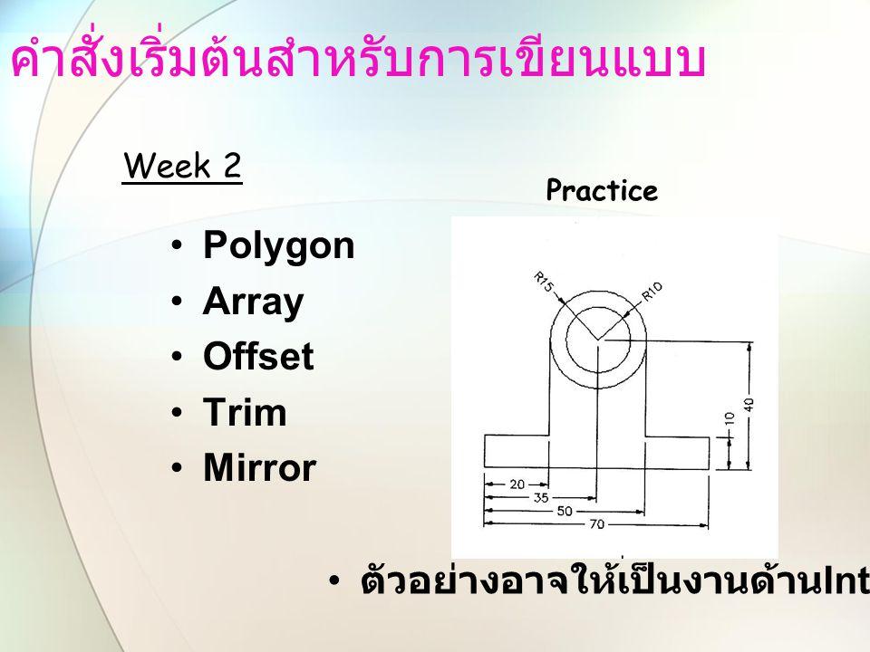 คำสั่งเริ่มต้นสำหรับการเขียนแบบ Polygon Array Offset Trim Mirror Week 2 Practice ตัวอย่างอาจให้เป็นงานด้าน Interior
