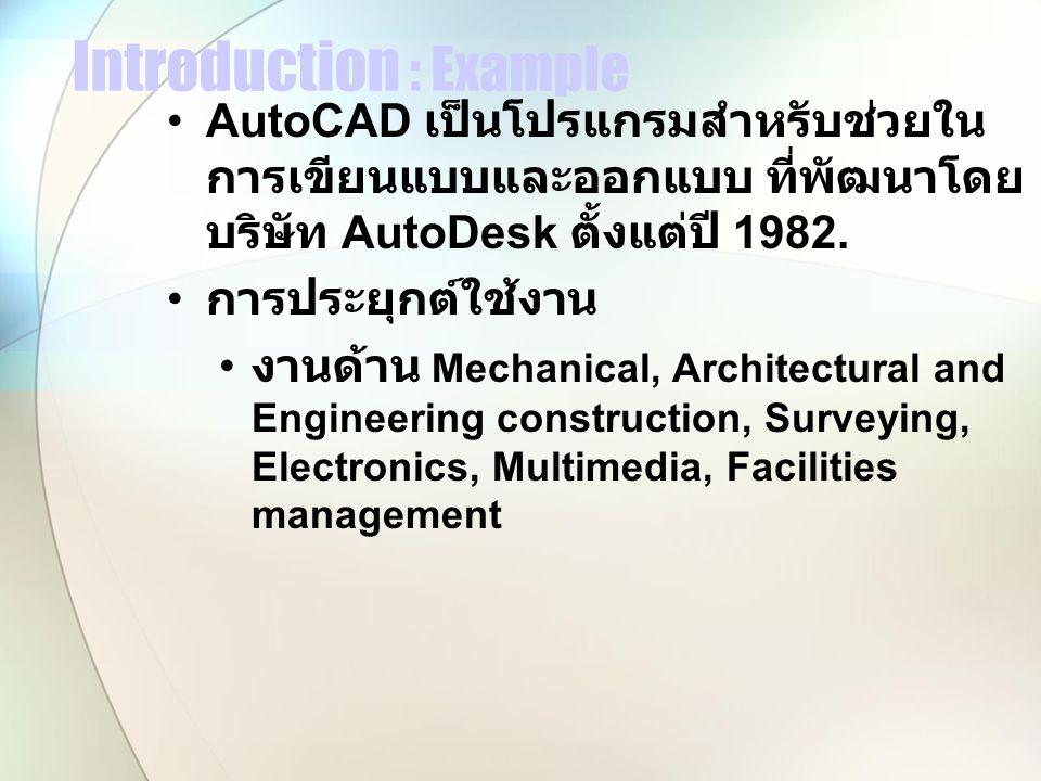 AutoCAD เป็นโปรแกรมสำหรับช่วยใน การเขียนแบบและออกแบบ ที่พัฒนาโดย บริษัท AutoDesk ตั้งแต่ปี 1982. การประยุกต์ใช้งาน งานด้าน Mechanical, Architectural a