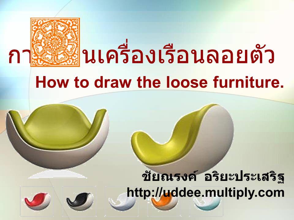 การเขียนเครื่องเรือนลอยตัว How to draw the loose furniture. ชัยณรงค์ อริยะประเสริฐ http://uddee.multiply.com