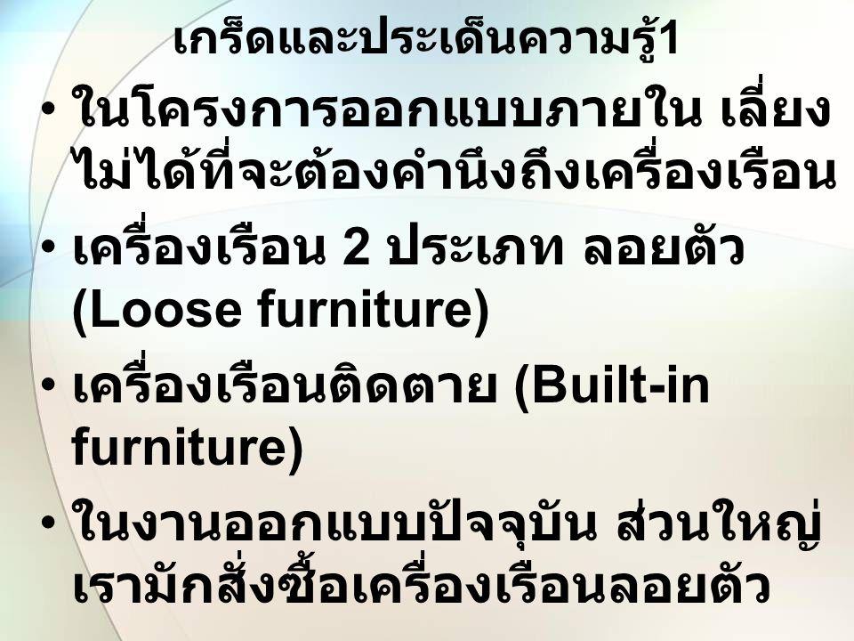 เกร็ดและประเด็นความรู้ 1 ในโครงการออกแบบภายใน เลี่ยง ไม่ได้ที่จะต้องคำนึงถึงเครื่องเรือน เครื่องเรือน 2 ประเภท ลอยตัว (Loose furniture) เครื่องเรือนติ