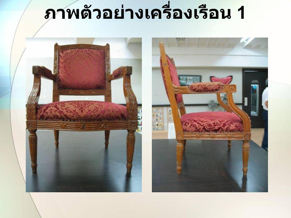 การบ้านวันที่ 2 กุมภาพันธ์ 2550 ให้นักศึกษาทำ specification of loose furniture.