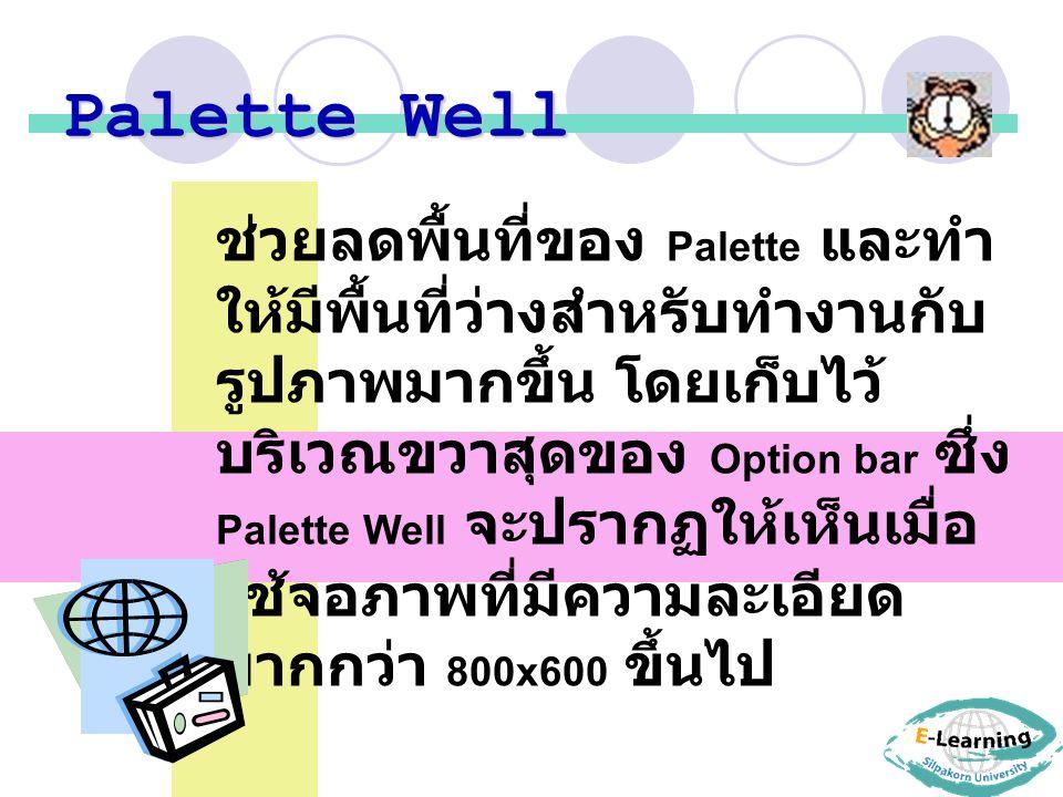 Palette Well ช่วยลดพื้นที่ของ Palette และทำ ให้มีพื้นที่ว่างสำหรับทำงานกับ รูปภาพมากขึ้น โดยเก็บไว้ บริเวณขวาสุดของ Option bar ซึ่ง Palette Well จะปรา