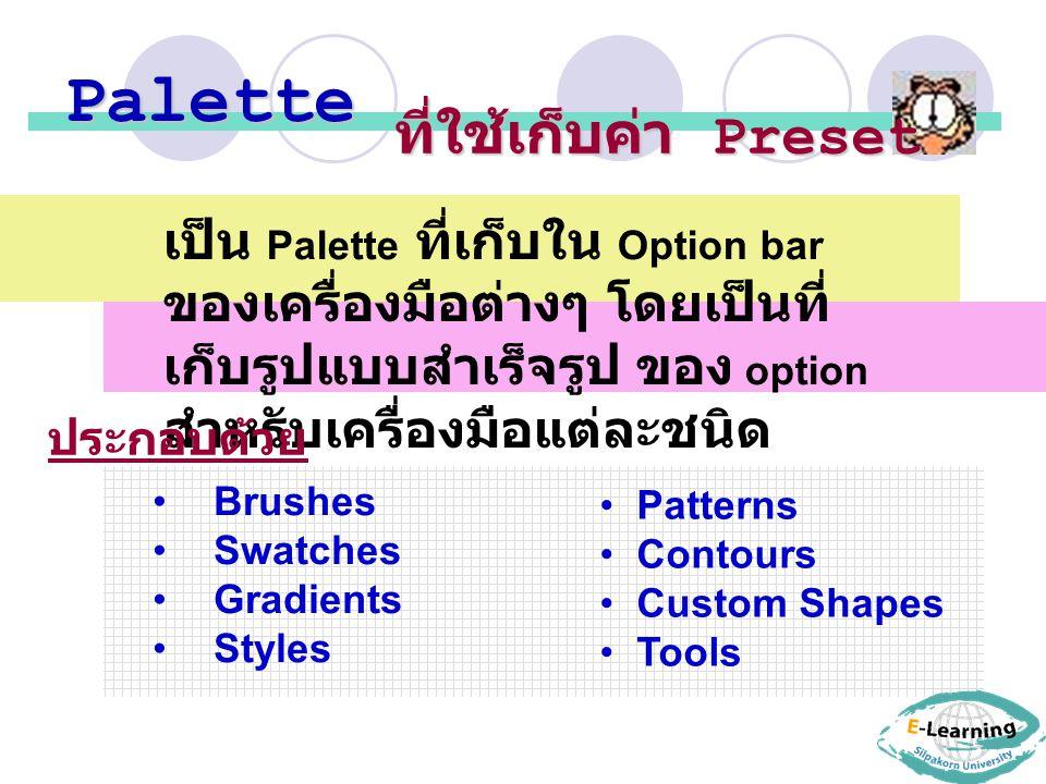 Palette ที่ใช้เก็บค่า Preset เป็น Palette ที่เก็บใน Option bar ของเครื่องมือต่างๆ โดยเป็นที่ เก็บรูปแบบสำเร็จรูป ของ option สำหรับเครื่องมือแต่ละชนิด