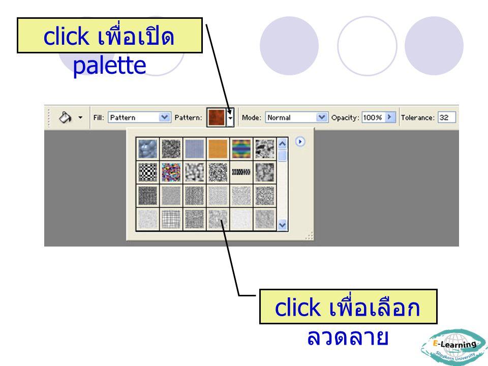 click เพื่อเปิด palette click เพื่อเลือก ลวดลาย