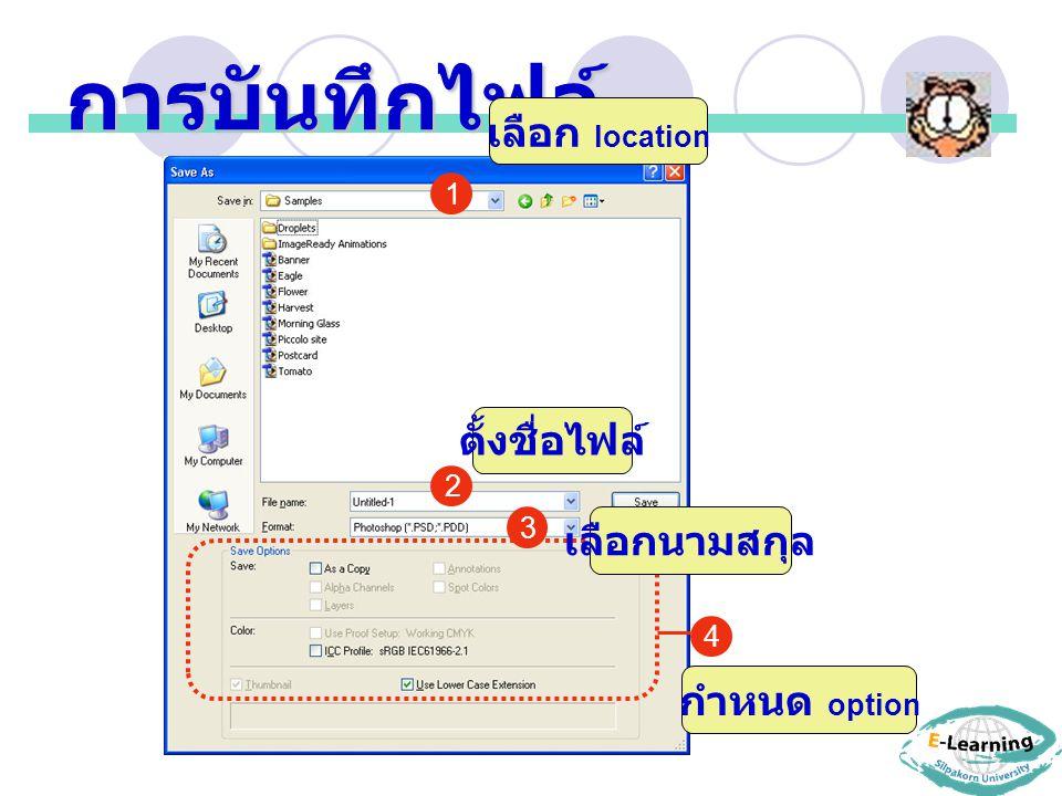 การบันทึกไฟล์ 1 2 4 3 เลือก location ตั้งชื่อไฟล์ เลือกนามสกุล กำหนด option
