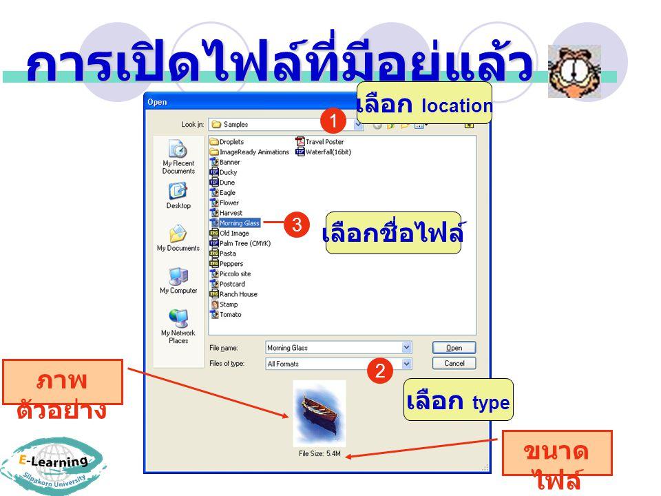 การเปิดไฟล์ที่มีอยู่แล้ว 1 2 3 เลือก location เลือก type เลือกชื่อไฟล์ ภาพ ตัวอย่าง ขนาด ไฟล์