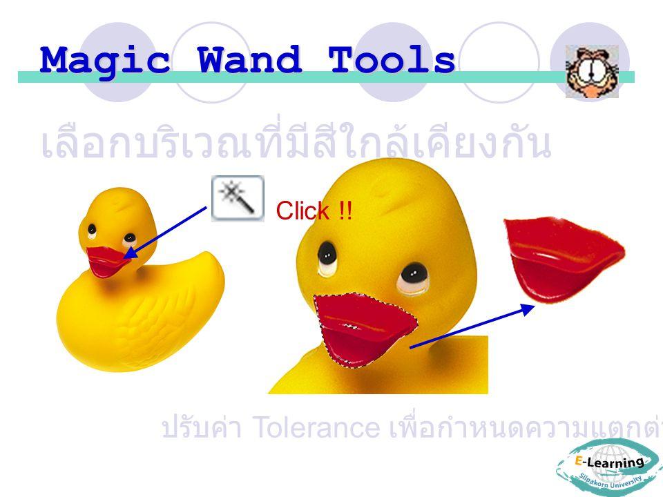 Magic Wand Tools เลือกบริเวณที่มีสีใกล้เคียงกัน Click !! ปรับค่า Tolerance เพื่อกำหนดความแตกต่างของระดับสี