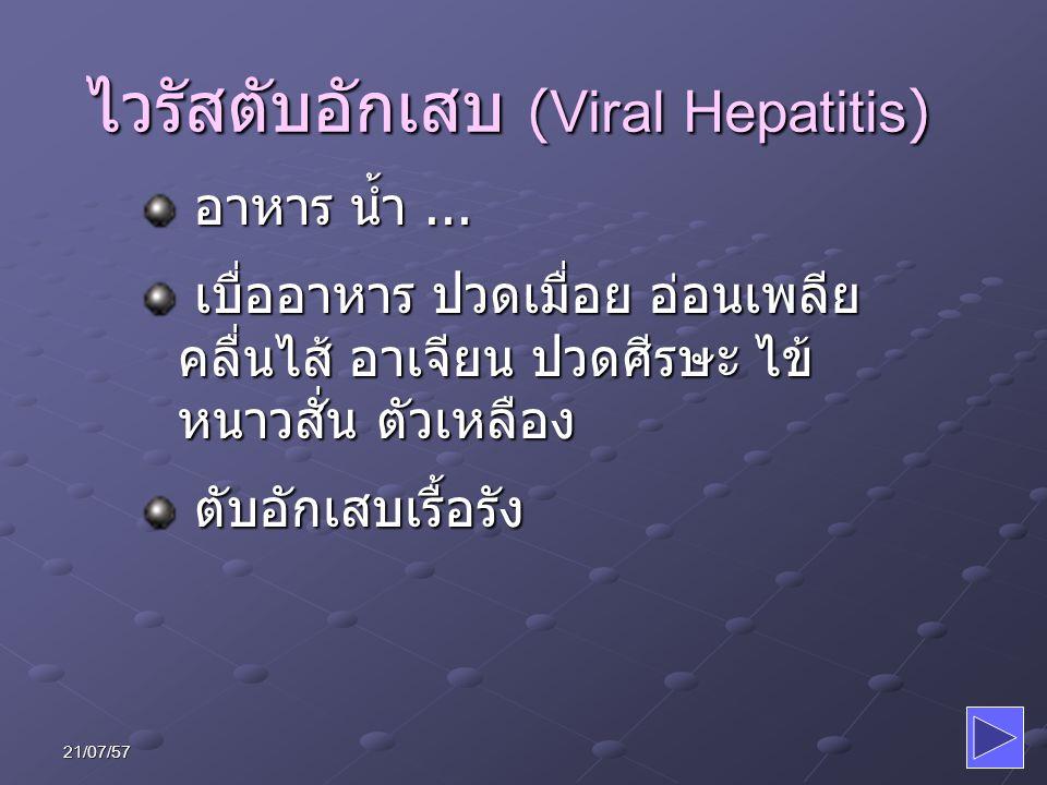 ไวรัสตับอักเสบ (Viral Hepatitis) อาหาร น้ำ... อาหาร น้ำ... เบื่ออาหาร ปวดเมื่อย อ่อนเพลีย คลื่นไส้ อาเจียน ปวดศีรษะ ไข้ หนาวสั่น ตัวเหลือง เบื่ออาหาร