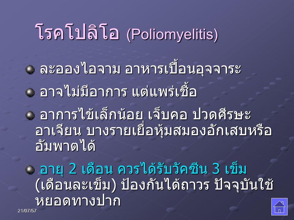 โรคโปลิโอ (Poliomyelitis) ละอองไอจาม อาหารเปื้อนอุจจาระ ละอองไอจาม อาหารเปื้อนอุจจาระ อาจไม่มีอาการ แต่แพร่เชื้อ อาจไม่มีอาการ แต่แพร่เชื้อ อาการไข้เล