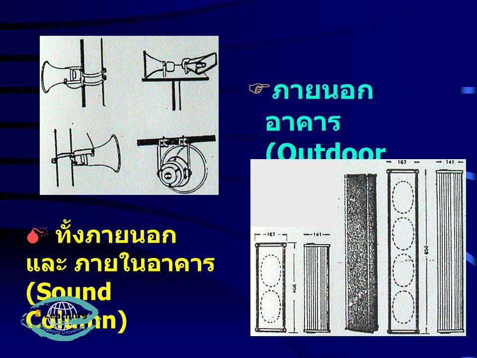  ภายนอก อาคาร (Outdoor Speaker)  ทั้งภายนอก และ ภายในอาคาร (Sound Column)