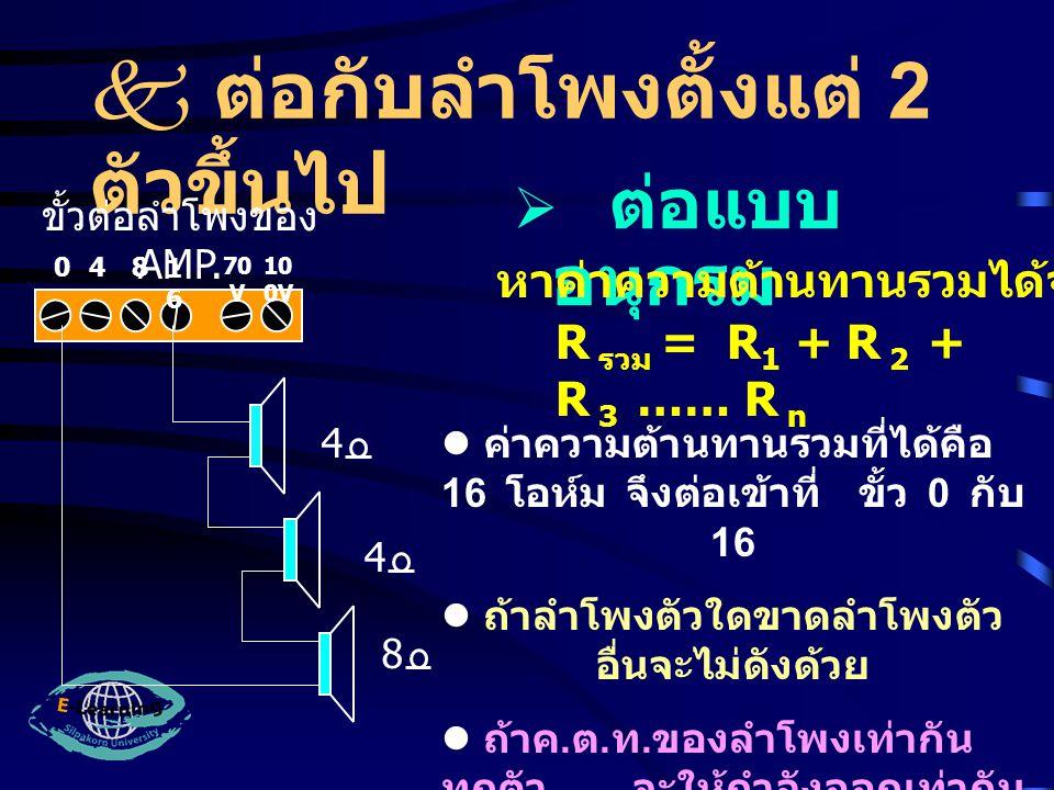  ต่อกับลำโพงตั้งแต่ 2 ตัวขึ้นไป  ต่อแบบ อนุกรม 0481616 70 V 10 0V 4 8 4 ขั้วต่อลำโพงของ AMP.