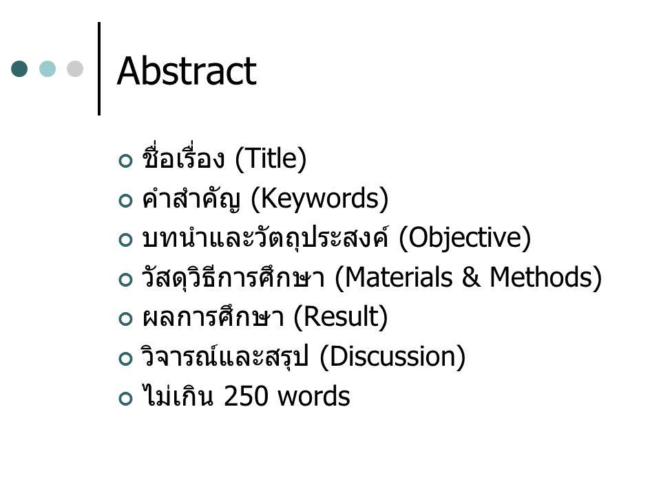 Full Paper ชื่อเรื่อง (Title) คำสำคัญ (Keywords) บทนำและวัตถุประสงค์ (Objective) วิธีการศึกษา (Materials & Methods) ผลการศึกษา (Result) วิจารณ์และสรุป (Discussion) กิตติกรรมประกาศ (Acknowledgement) เอกสารอ้างอิง (References)