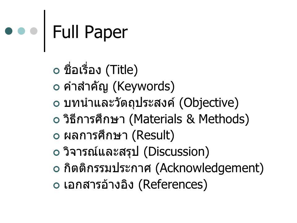 Full Paper ชื่อเรื่อง (Title) คำสำคัญ (Keywords) บทนำและวัตถุประสงค์ (Objective) วิธีการศึกษา (Materials & Methods) ผลการศึกษา (Result) วิจารณ์และสรุป