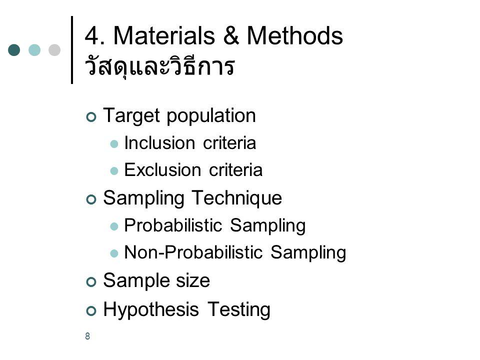 8 4. Materials & Methods วัสดุและวิธีการ Target population Inclusion criteria Exclusion criteria Sampling Technique Probabilistic Sampling Non-Probabi