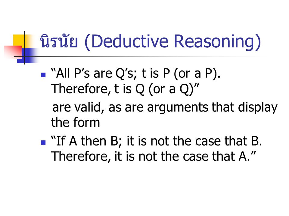 นิรนัย (Deductive Reasoning) All P's are Q's; t is P (or a P).