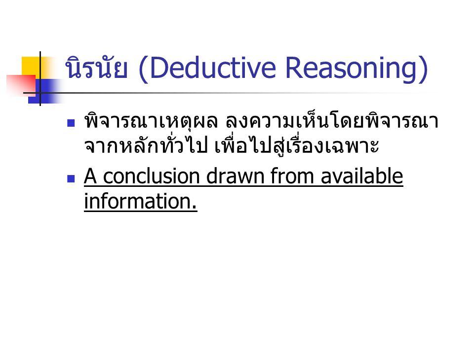 นิรนัย (Deductive Reasoning) All P's are Q's; t is P (or a P).