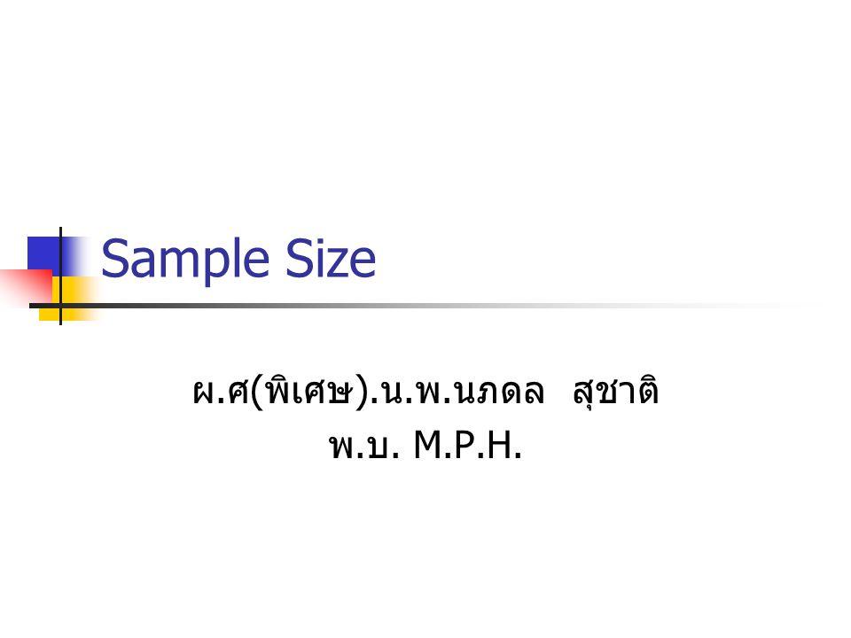 Sample Size ผ. ศ ( พิเศษ ). น. พ. นภดล สุชาติ พ. บ. M.P.H.