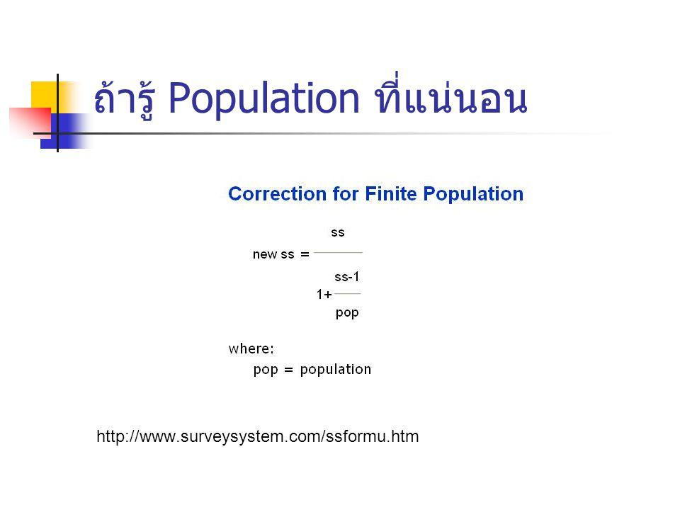 ถ้ารู้ Population ที่แน่นอน http://www.surveysystem.com/ssformu.htm