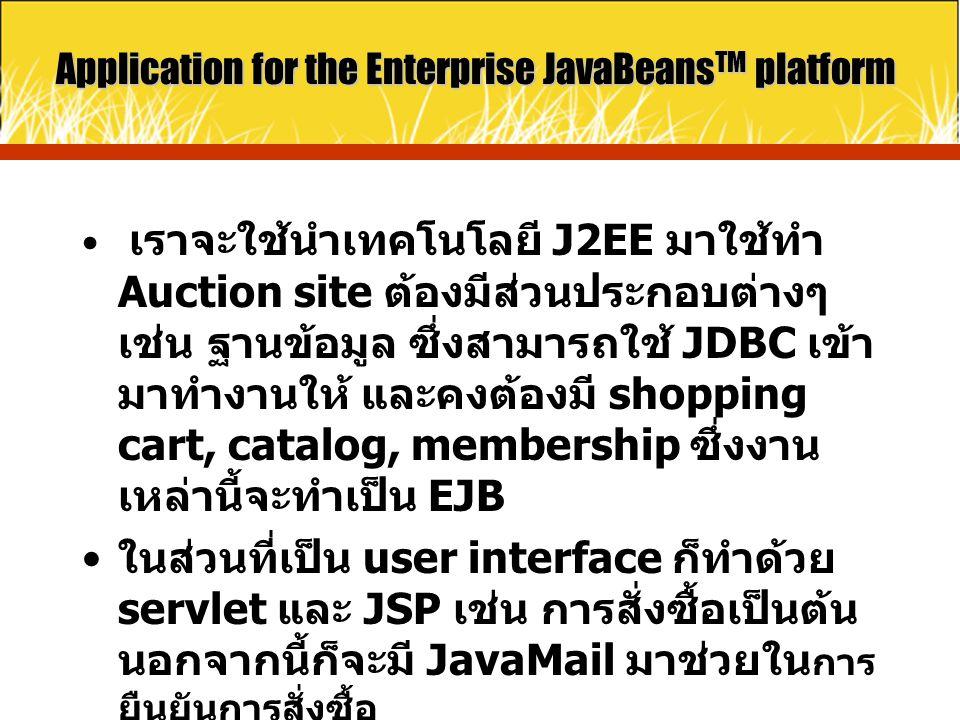 Application for the Enterprise JavaBeans TM platform เราจะใช้นำเทคโนโลยี J2EE มาใช้ทำ Auction site ต้องมีส่วนประกอบต่างๆ เช่น ฐานข้อมูล ซึ่งสามารถใช้