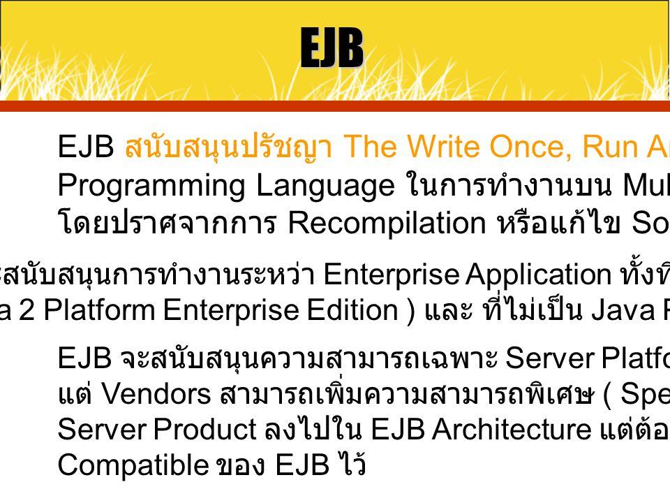 EJB EJB สนับสนุนปรัชญา The Write Once, Run Anywhere ของ Java Programming Language ในการทำงานบน Multiple Platforms โดยปราศจากการ Recompilation หรือแก้ไ