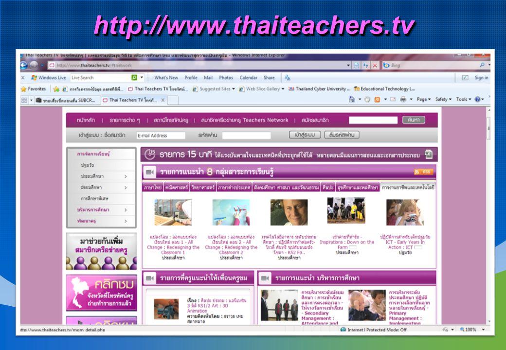 http://www.thaiteachers.tvhttp://www.thaiteachers.tv