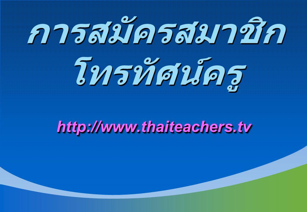การสมัครสมาชิก โทรทัศน์ครู http://www.thaiteachers.tvhttp://www.thaiteachers.tv