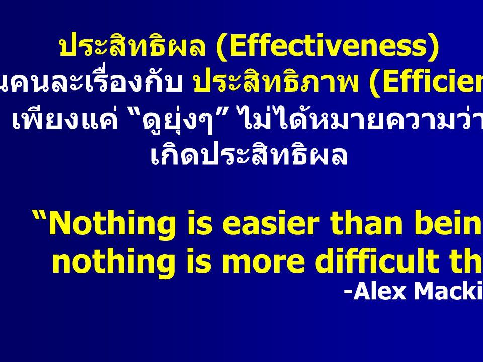 """ประสิทธิผล (Effectiveness) เป็นคนละเรื่องกับ ประสิทธิภาพ (Efficiency) """"Nothing is easier than being busy, nothing is more difficult than being effecti"""