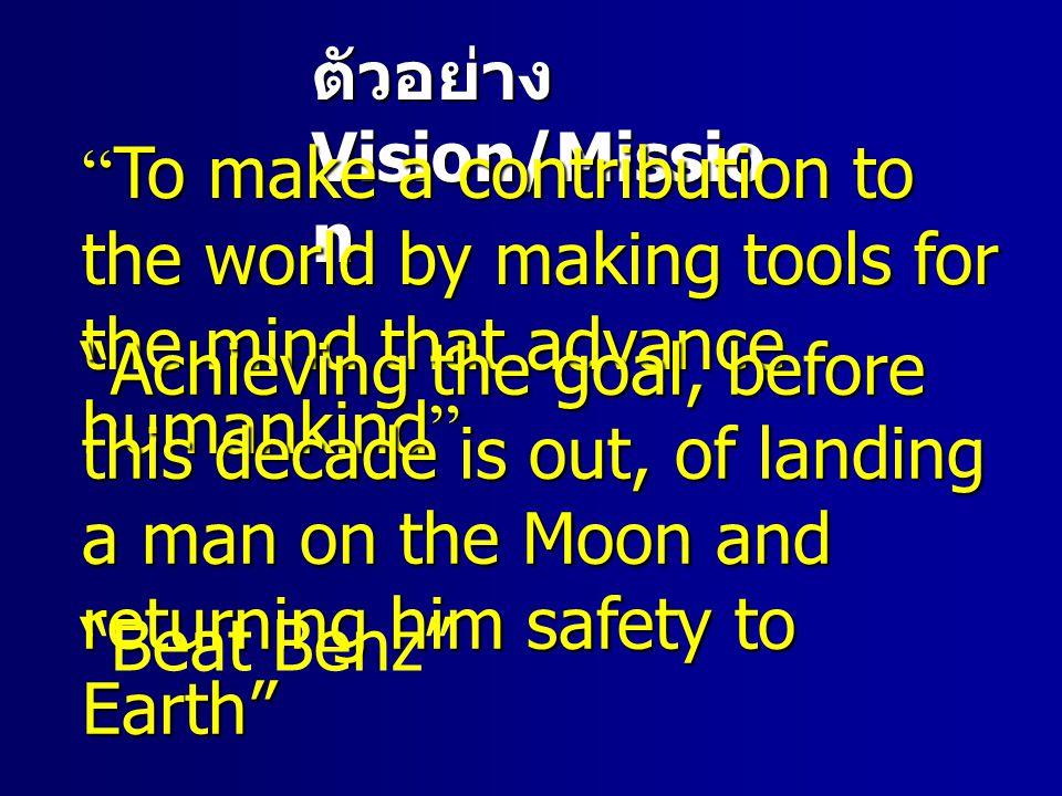 """ตัวอย่าง Vision/Missio n """" To make a contribution to the world by making tools for the mind that advance humankind """" """" Achieving the goal, before this"""