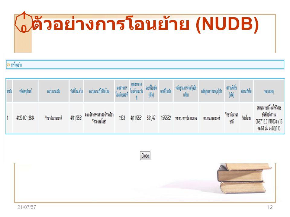 ตัวอย่างการโอนย้าย ( NUDB ) 1010 21/07/5712