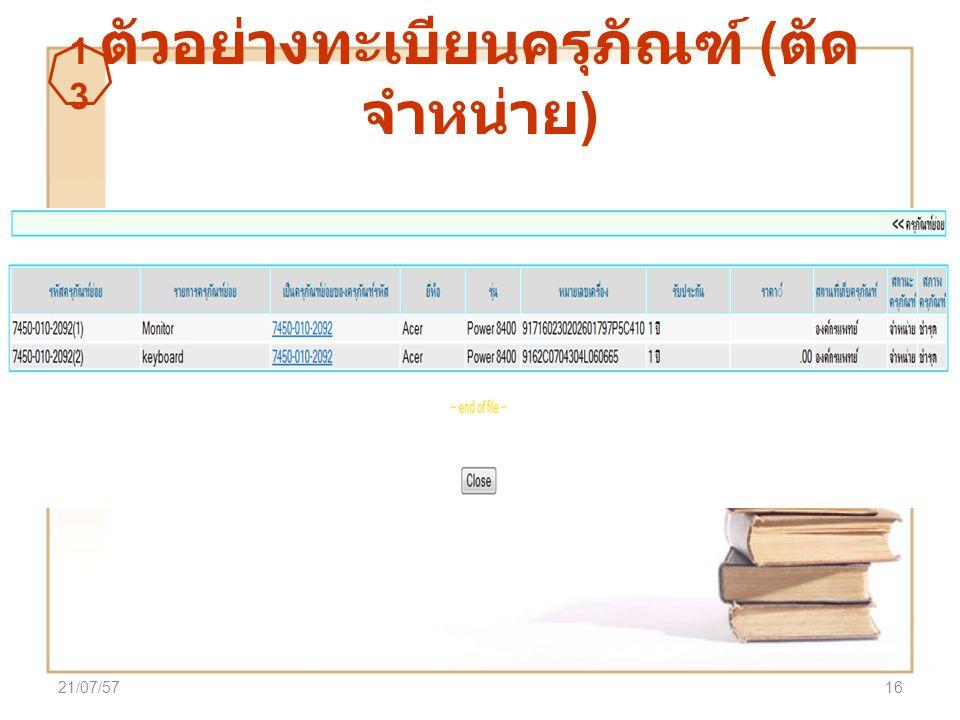 ตัวอย่างทะเบียนครุภัณฑ์ ( ตัด จำหน่าย ) 1313 21/07/5716