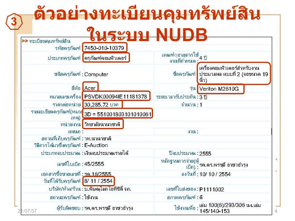 ตัวอย่างทะเบียนคุมทรัพย์สิน ในระบบ NUDB 3 21/07/574