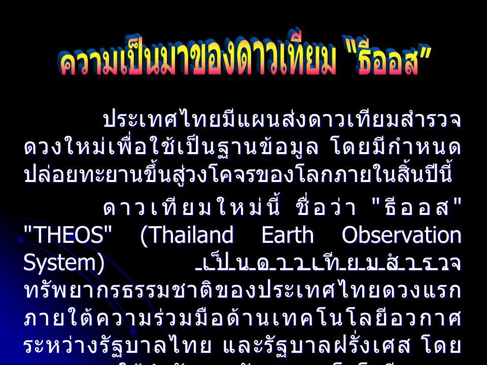 ประเทศไทยมีแผนส่งดาวเทียมสำรวจ ดวงใหม่เพื่อใช้เป็นฐานข้อมูล โดยมีกำหนด ปล่อยทะยานขึ้นสู่วงโคจรของโลกภายในสิ้นปีนี้ ประเทศไทยมีแผนส่งดาวเทียมสำรวจ ดวงใ