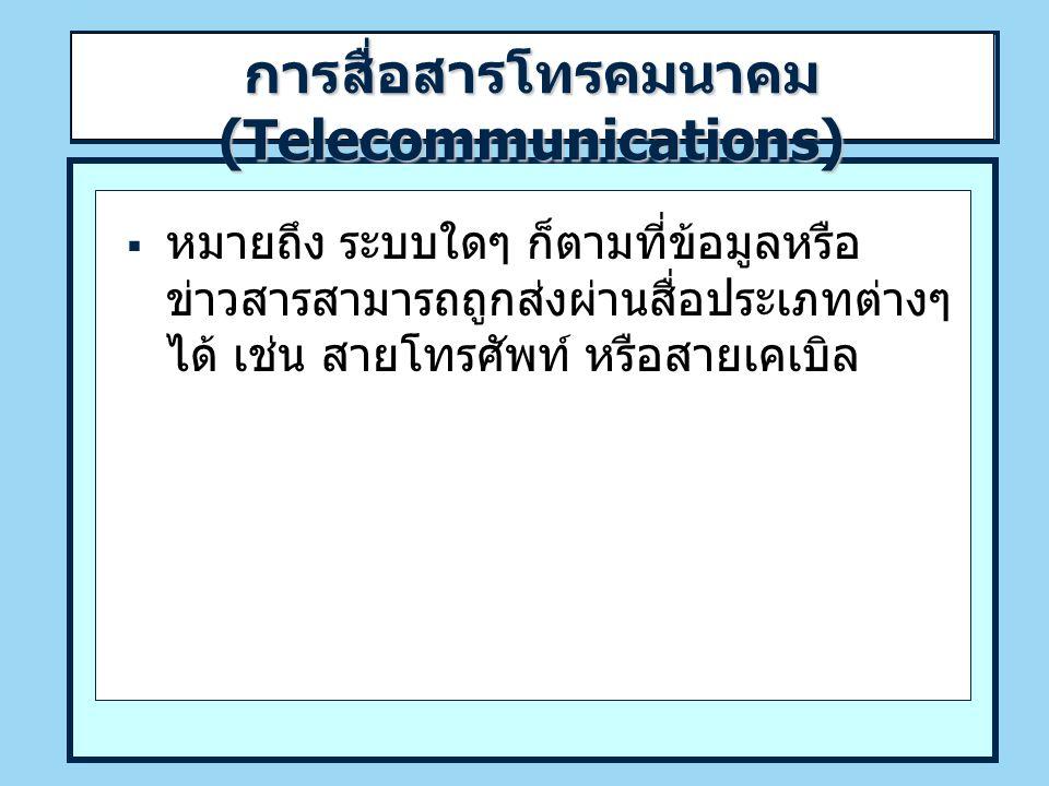 การสื่อสารโทรคมนาคม (Telecommunications)  หมายถึง ระบบใดๆ ก็ตามที่ข้อมูลหรือ ข่าวสารสามารถถูกส่งผ่านสื่อประเภทต่างๆ ได้ เช่น สายโทรศัพท์ หรือสายเคเบิล