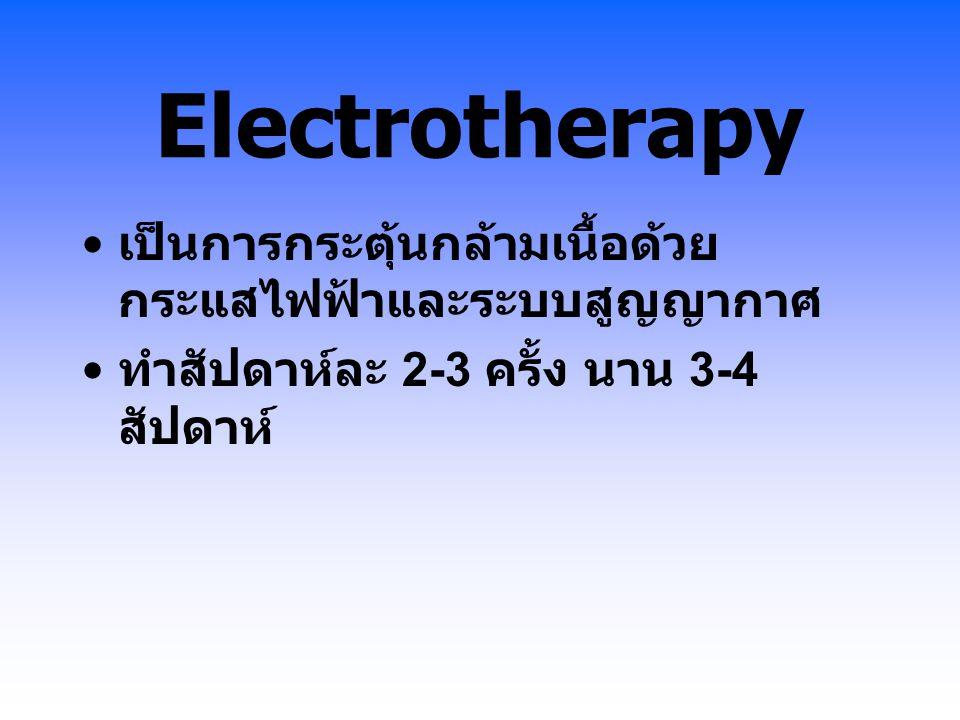 Electrotherapy เป็นการกระตุ้นกล้ามเนื้อด้วย กระแสไฟฟ้าและระบบสูญญากาศ ทำสัปดาห์ละ 2-3 ครั้ง นาน 3-4 สัปดาห์
