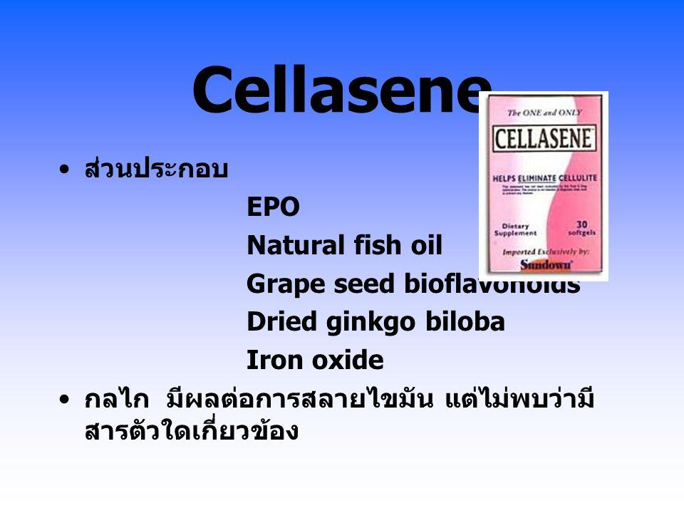 Cellasene ส่วนประกอบ EPO Natural fish oil Grape seed bioflavonoids Dried ginkgo biloba Iron oxide กลไก มีผลต่อการสลายไขมัน แต่ไม่พบว่ามี สารตัวใดเกี่ย