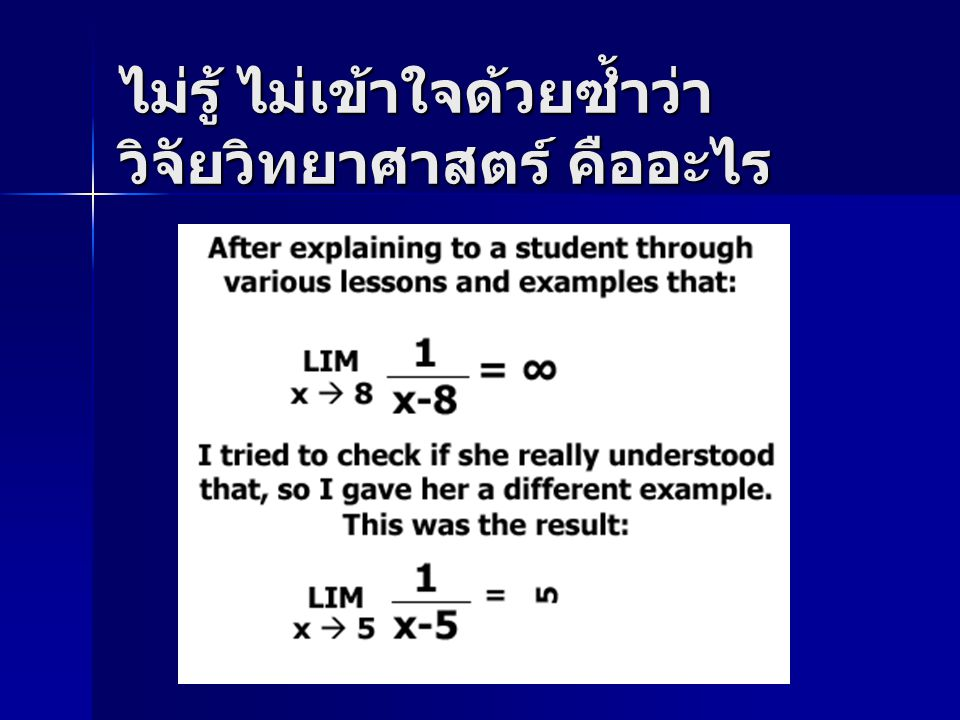 There are few problems and I am so positive that it is not impossible to solve. ในมุมมองของ หมอนี่ =>