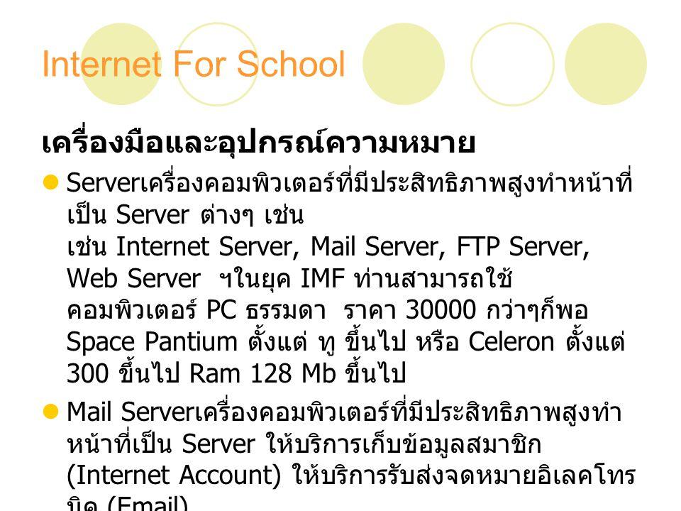 Internet For School เครื่องมือและอุปกรณ์ความหมาย Server เครื่องคอมพิวเตอร์ที่มีประสิทธิภาพสูงทำหน้าที่ เป็น Server ต่างๆ เช่น เช่น Internet Server, Ma